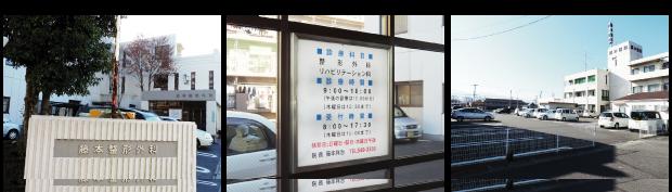 藤本整形外科医院フォト