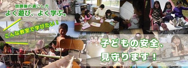 子ども教室わらび