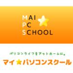 マイ☆パソコンスクールロゴ