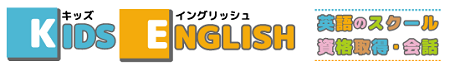 キッズ・イングリッシュ様ロゴ