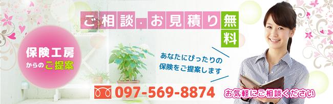 保険工房(株式会社フォーユーファミリー)様ホームページ