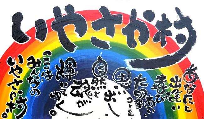 言魂アーティストYOSHIKATSU様ホームページ
