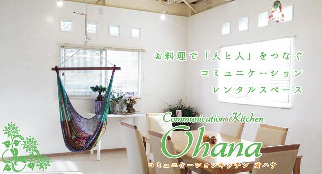 コミュニケーションキッチンOhana様ホームページ