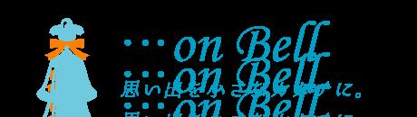 ミニチュアドレス制作「…on Bell」完成ロゴ