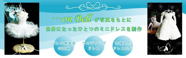 ミニチュアドレス制作「…on Bell」様ホームページ