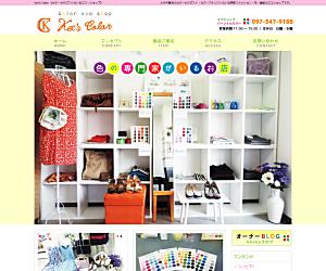 色の専門家のいるエコショップ「Kei's Color」様ウェブ制作