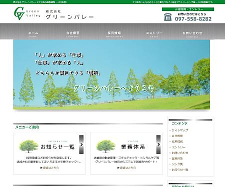 株式会社グリーンバレー様ウェブ制作