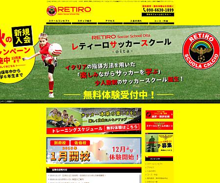 レティーロサッカースクール様ウェブ制作