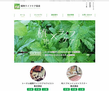 植物ライフケア協会
