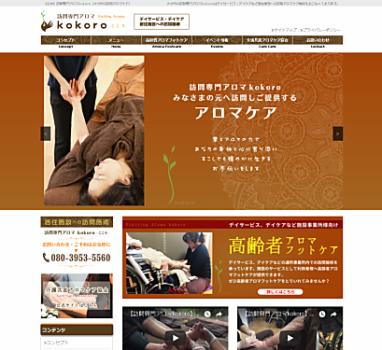 ホームページ制作「訪問専門アロマkokoro」様