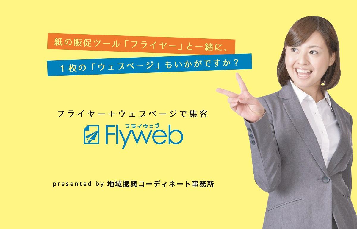 Flyweb(フライウェブ)