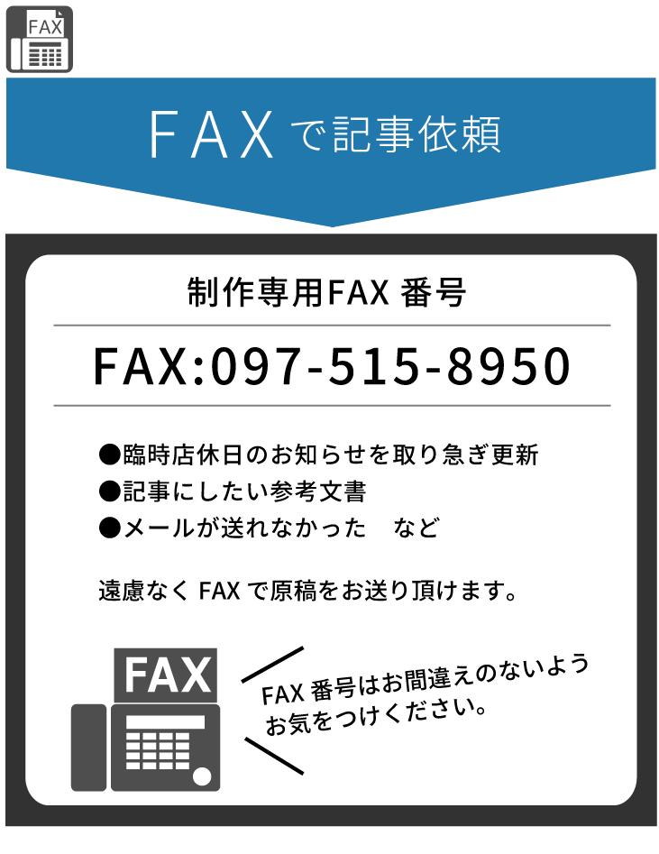 FAXで記事更新依頼