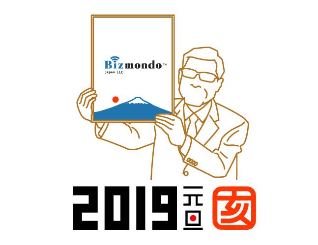 2019年 新年のごあいさつ