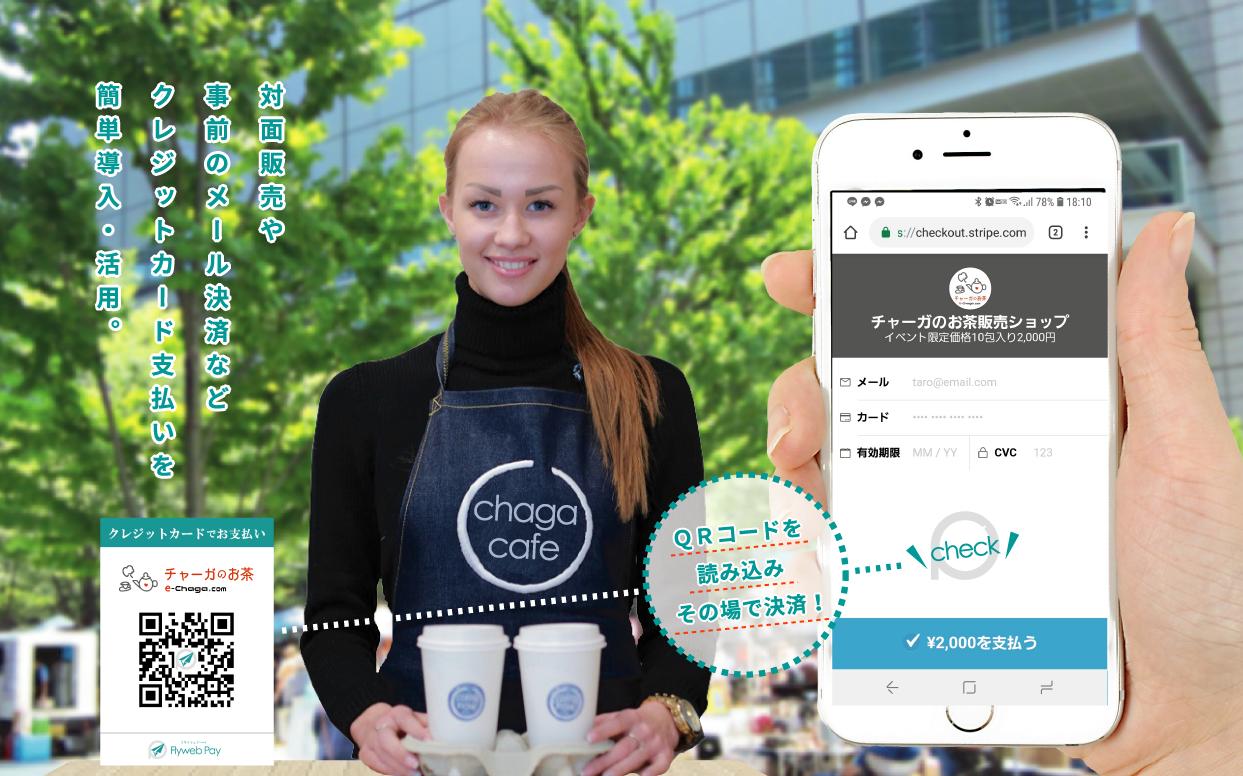 Flyweb Pay(フライウェブペイ)
