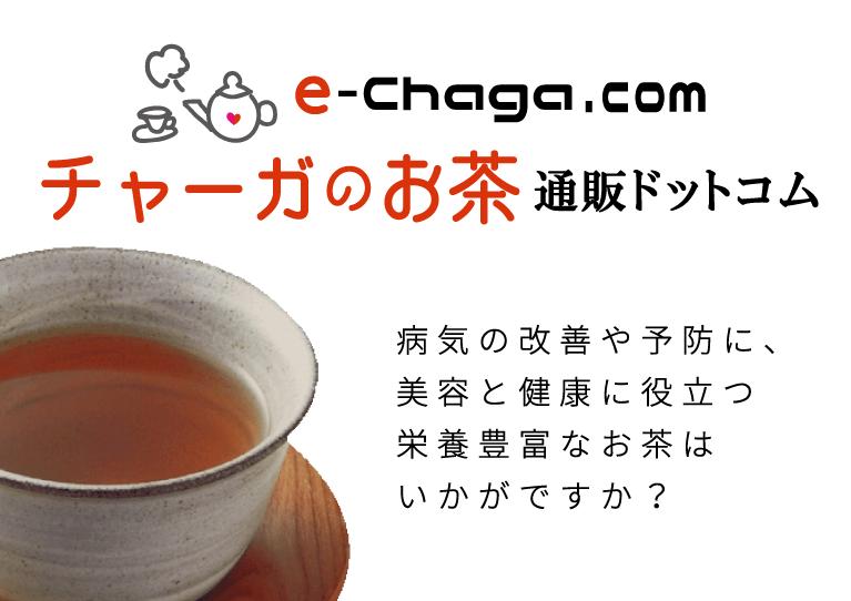 チャーガのお茶通販ドットコム
