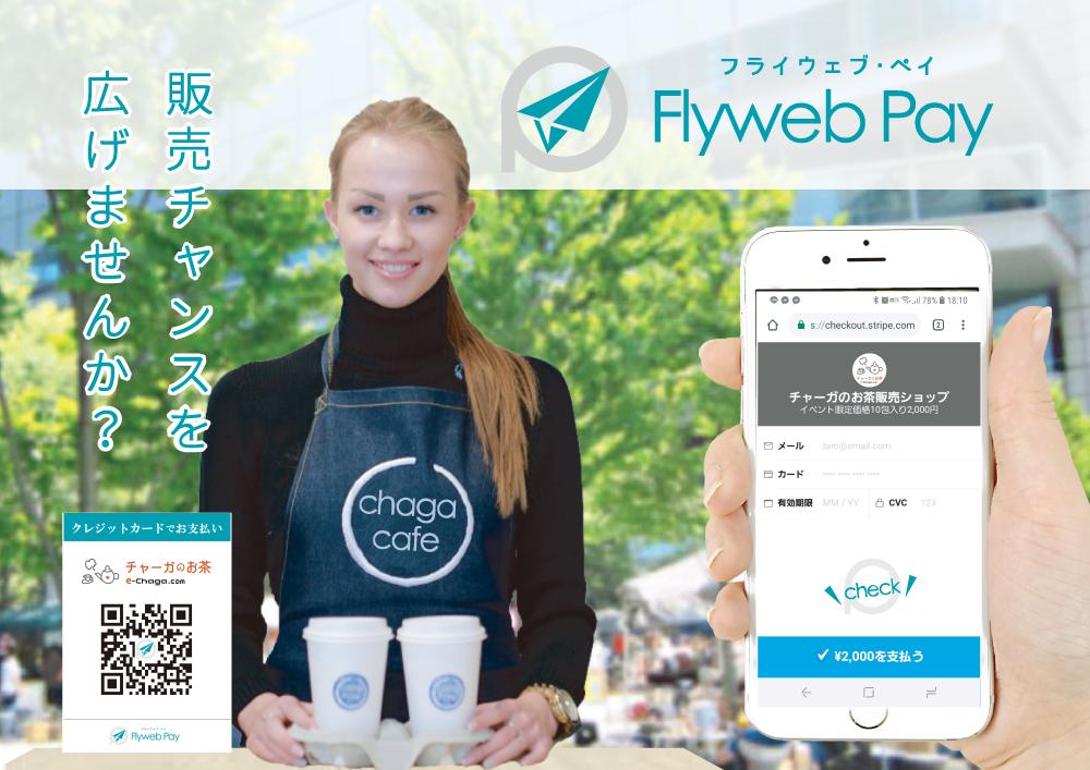 Flyweb フライウェブ