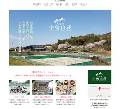 ホームページ制作「大分市宇曽山荘」様
