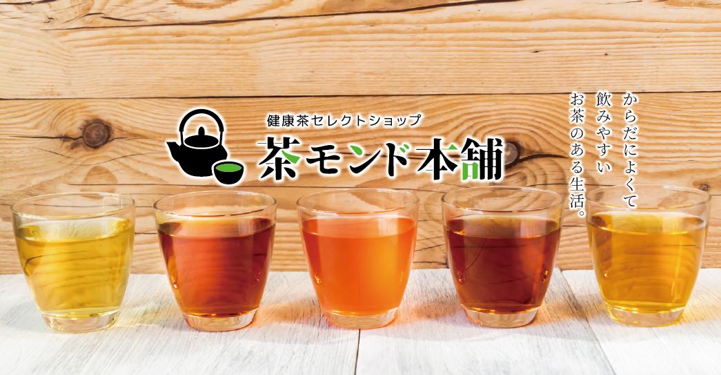 茶モンド本舗《健康茶セレクトショップ》