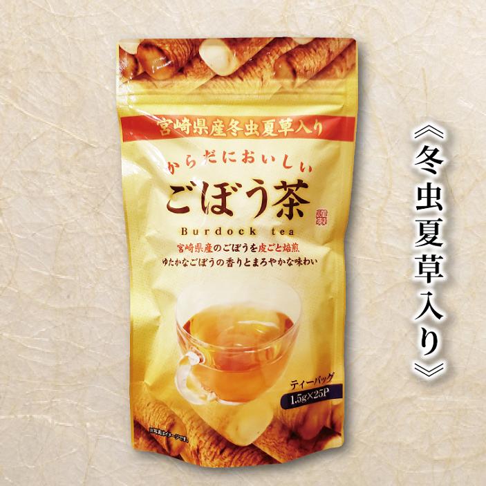 からだにおいしいごぼう茶《冬虫夏草入り》1セット