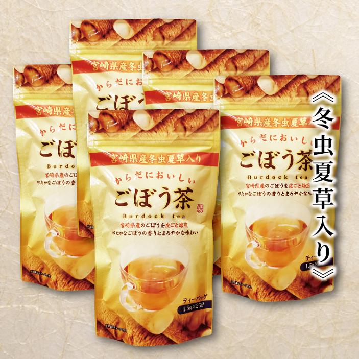 からだにおいしいごぼう茶《冬虫夏草入り》5セット