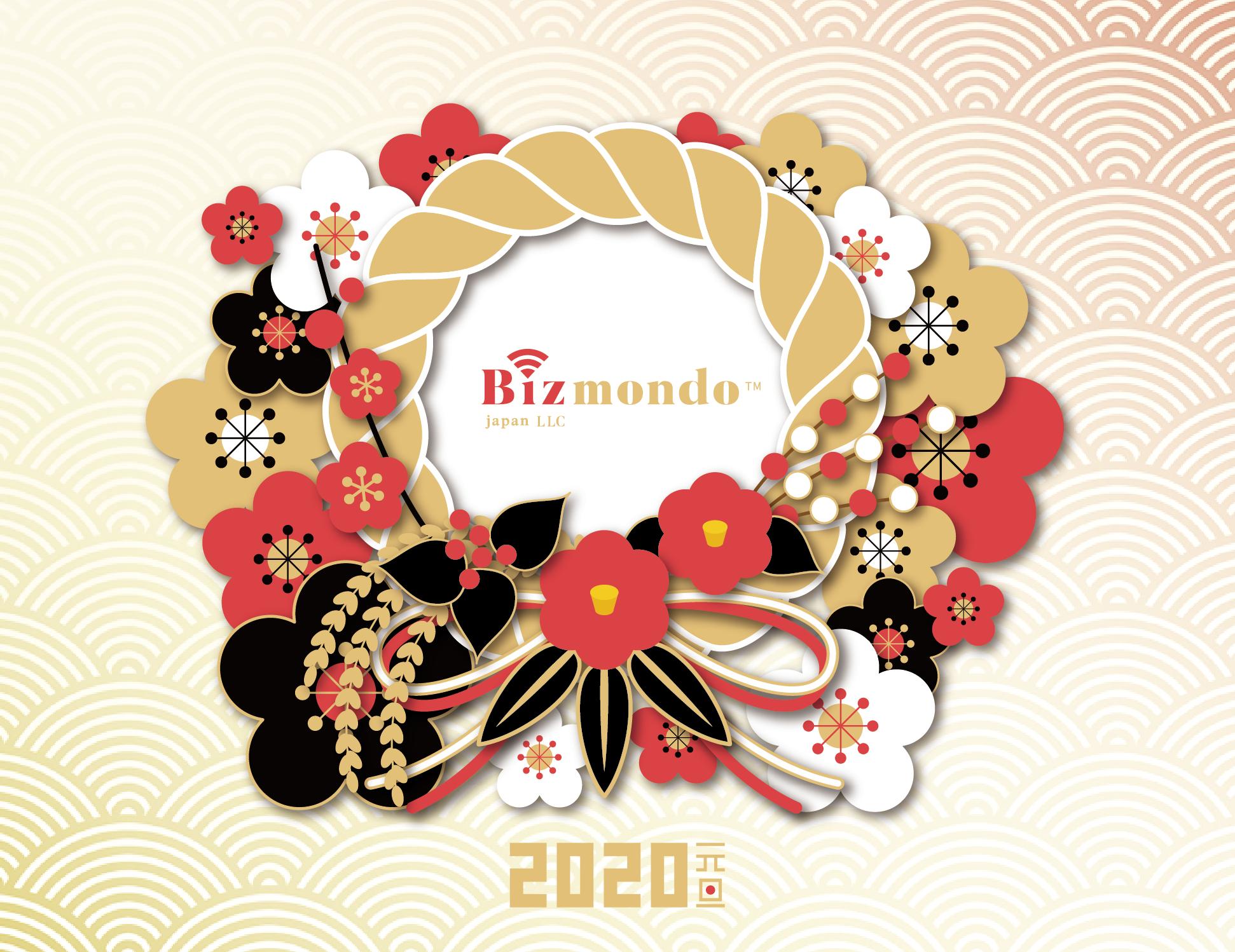 2020年 新年のごあいさつ