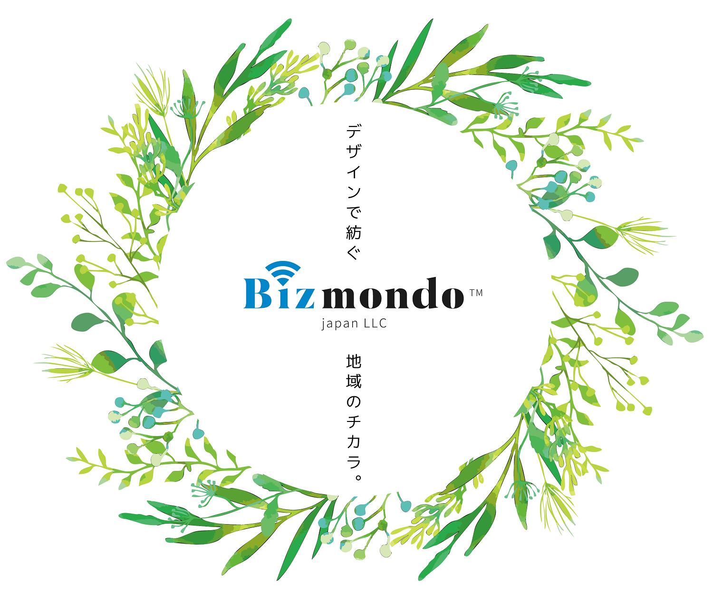 2020年ビズモンドジャパン