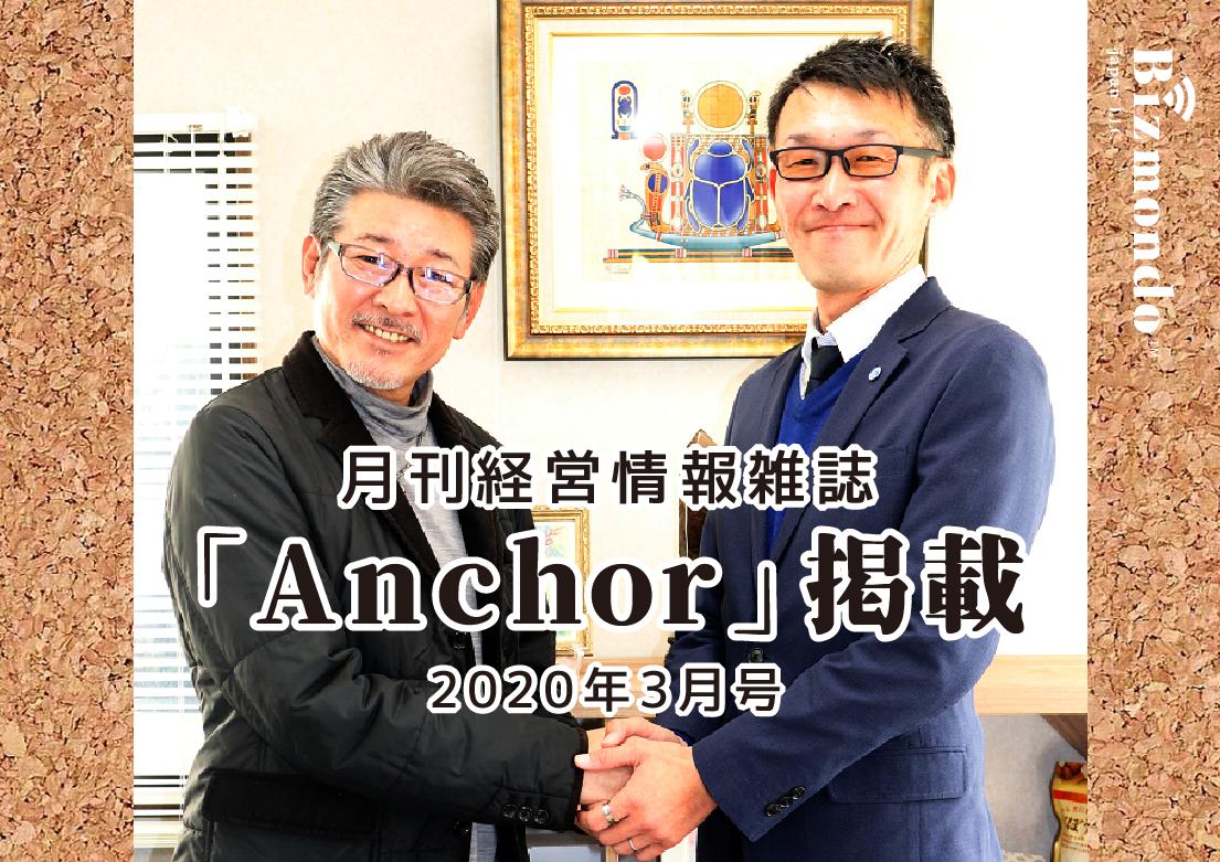 月刊経営情報雑誌Anchor掲載
