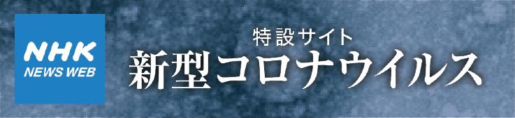NHK特設サイト 新型コロナウイルス