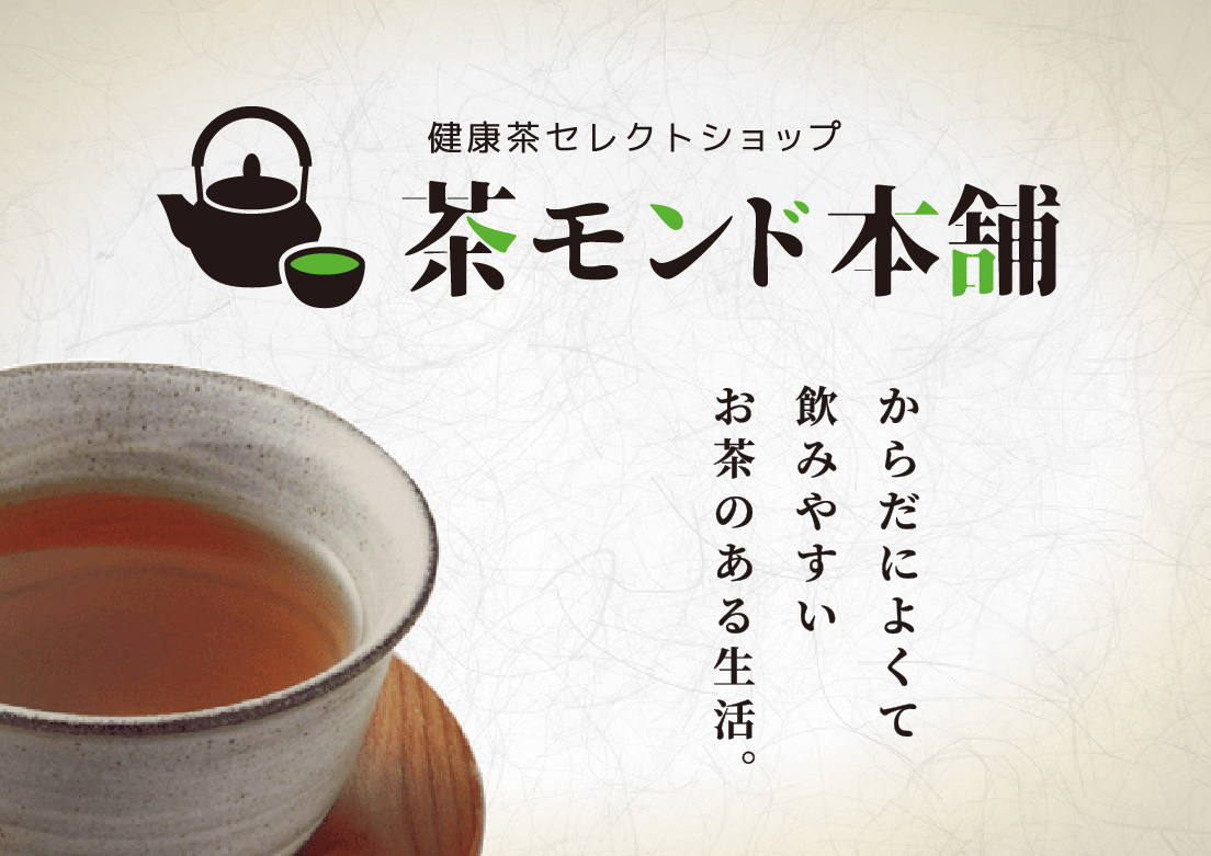 茶モンド本舗