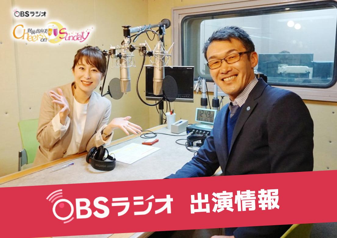 OBSラジオメディア出演情報